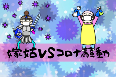 【実録】コロナ騒動での嫁姑バトル!悪化&良好な実例を公開!