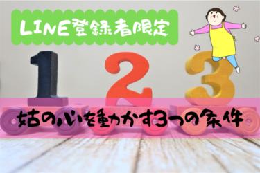 【LINE登録者限定】姑の心を動かす3つの絶対条件