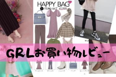 【購入レビュー】GRL(グレイル)の1999円の福袋を買ってみた!